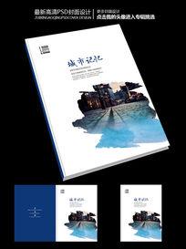 蓝色水墨风格城市记忆大气企业画册封面