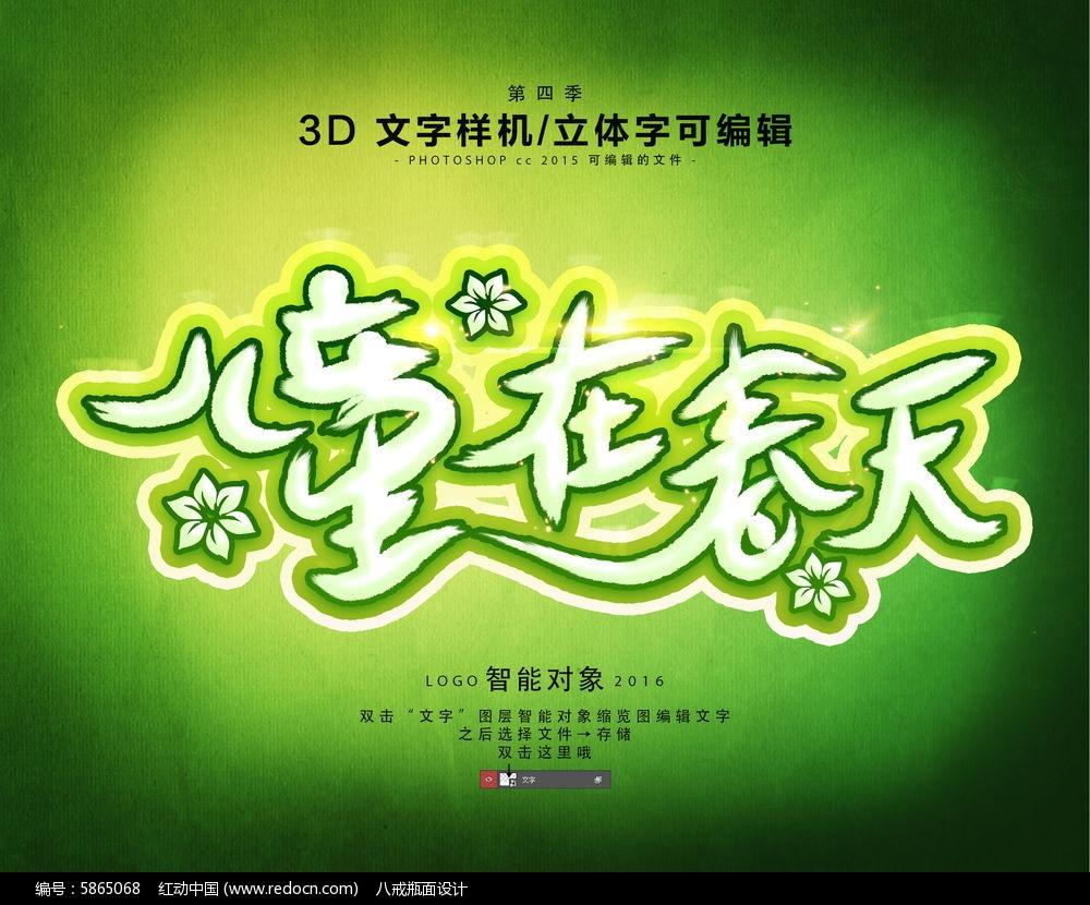 绿色61儿童节手写体字体样式字体设计