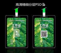 绿叶水珠绿色工作证胸卡