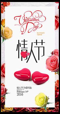 玫瑰花情人节海报设计
