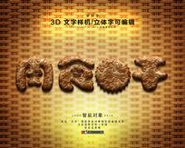 奶油饼干纹理立体字体样式字体设计