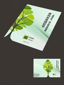 清新绿色简约现代环保项目书策划书封面