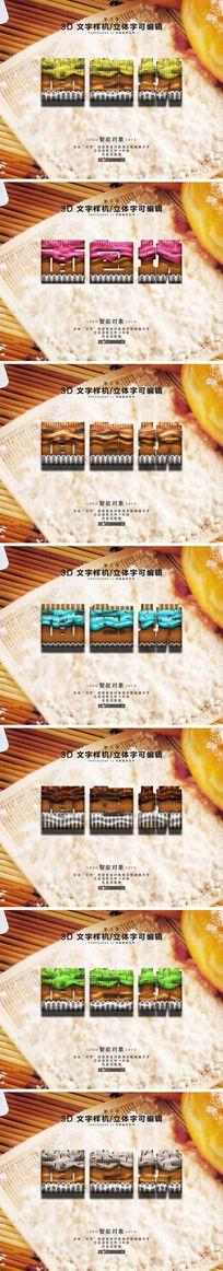 七色奶油面包纹理立体字体样式字体设计