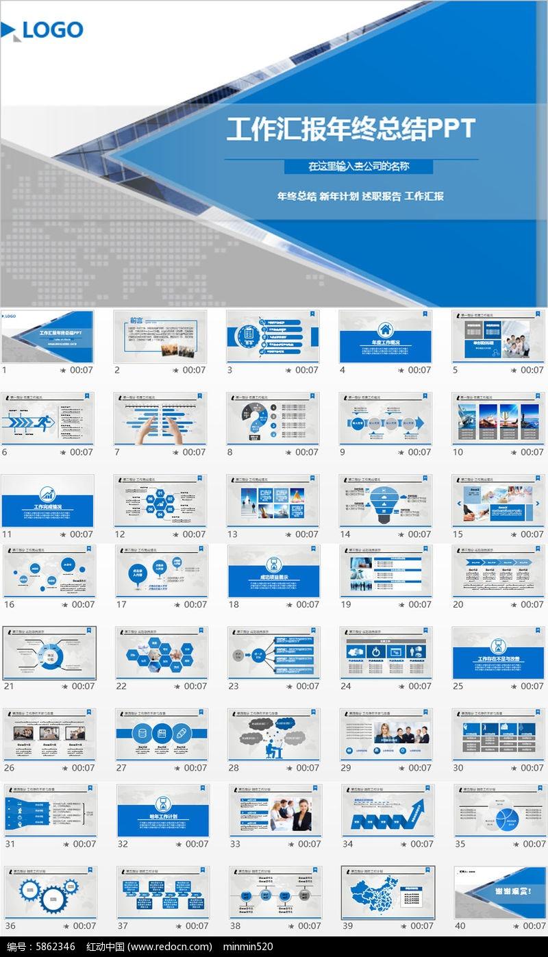 商务企业ppt模板图片