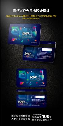 时尚VIP会员卡设计