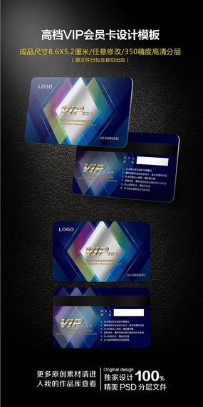时尚VIP卡设计模板