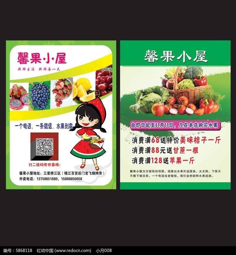 水果宣传单设计图片
