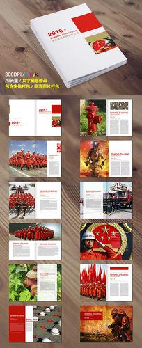 消防安全宣传册