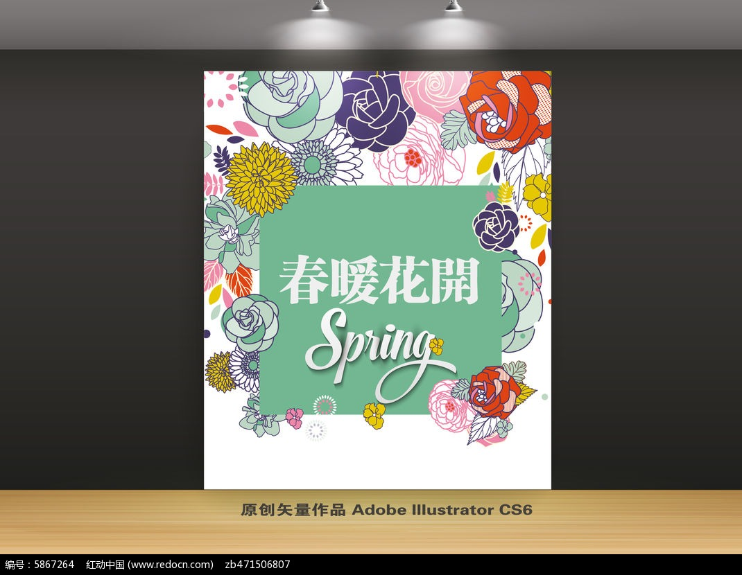 新品上市海报设计模板ai素材下载