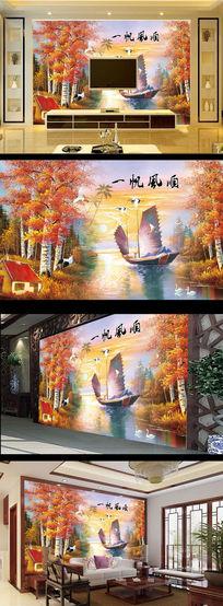 一帆风顺背景墙装饰模板下载