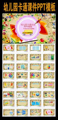 幼儿园童年卡通成长小学课件PPT模板
