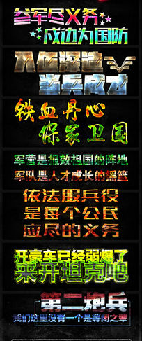 征兵广告语体样式字体设计