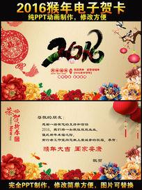 中国风喜庆大气2016猴年新年祝福贺岁PPT电子贺卡视频模板