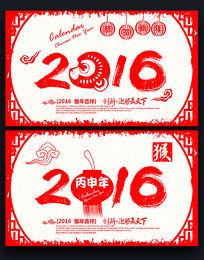 2016猴年新年创意剪纸海报模板