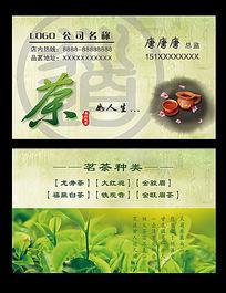 茶如人生中国风茶道名片