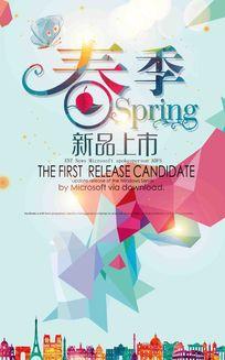 春季背景新品上市海报