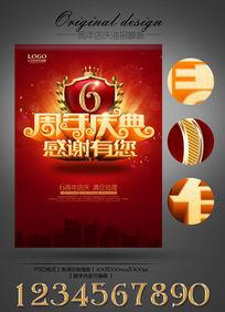 高档周年店庆海报 PSD
