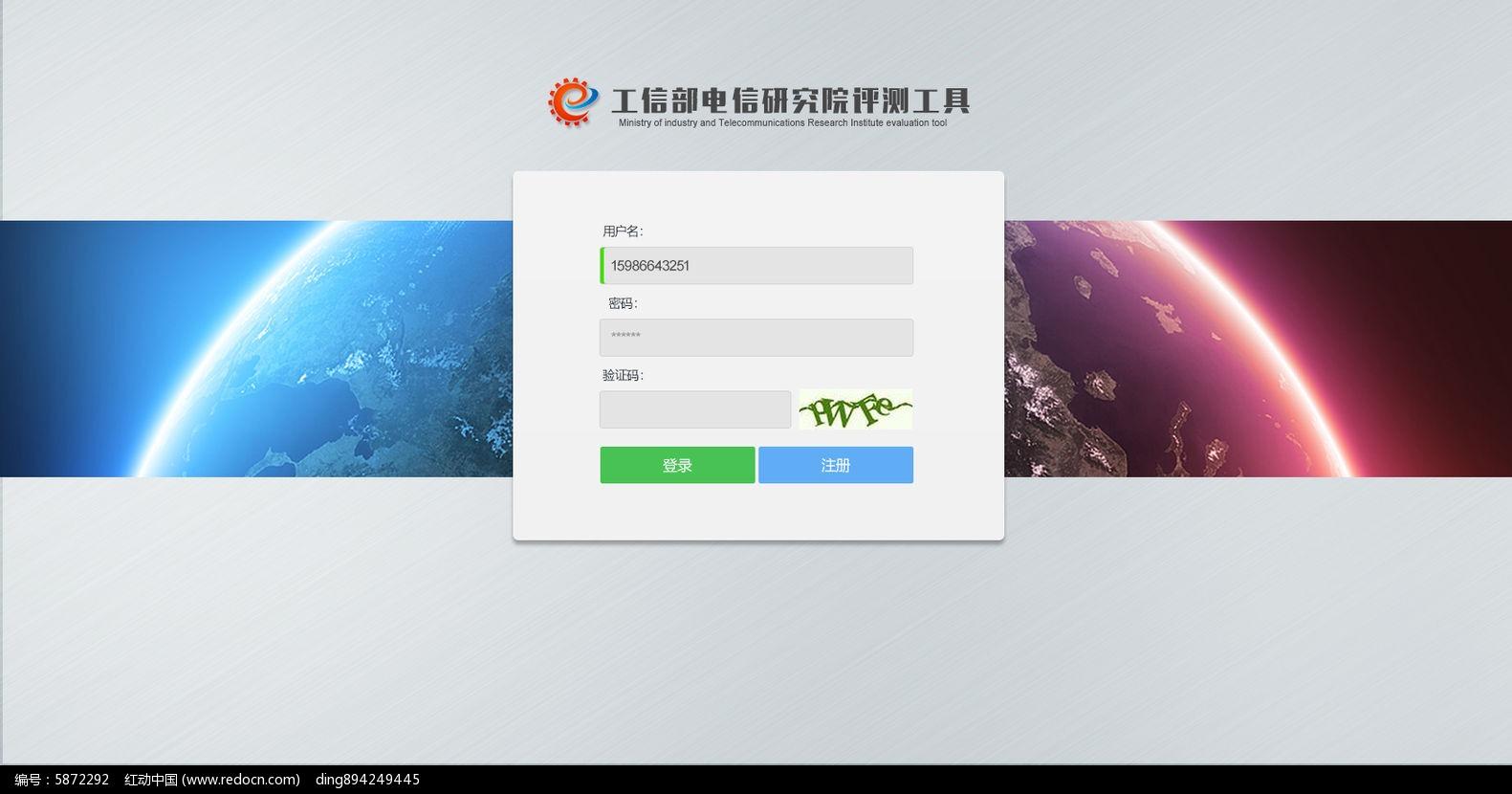 工信部评测系统登录界面psd素材下载_ui设计|界面设计