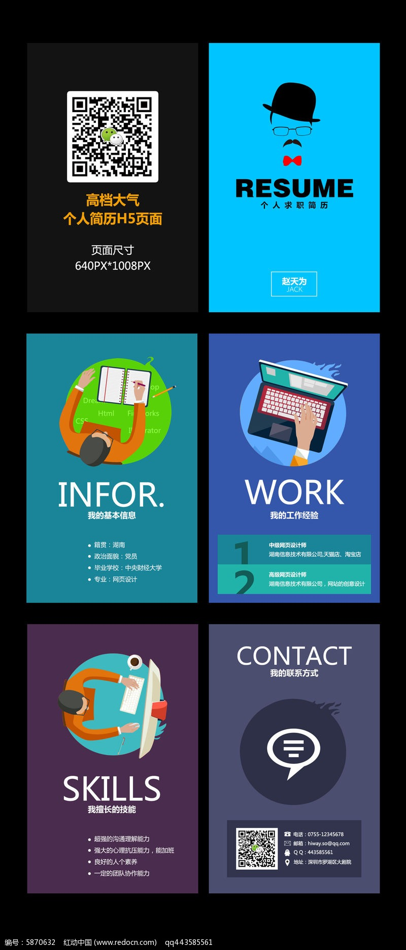 h5创意个人求职面试简历模板下载图片