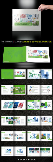 蓝绿色科技医疗生物画册