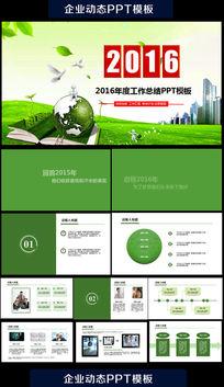 绿色2016春天工作总结新年计划PPT