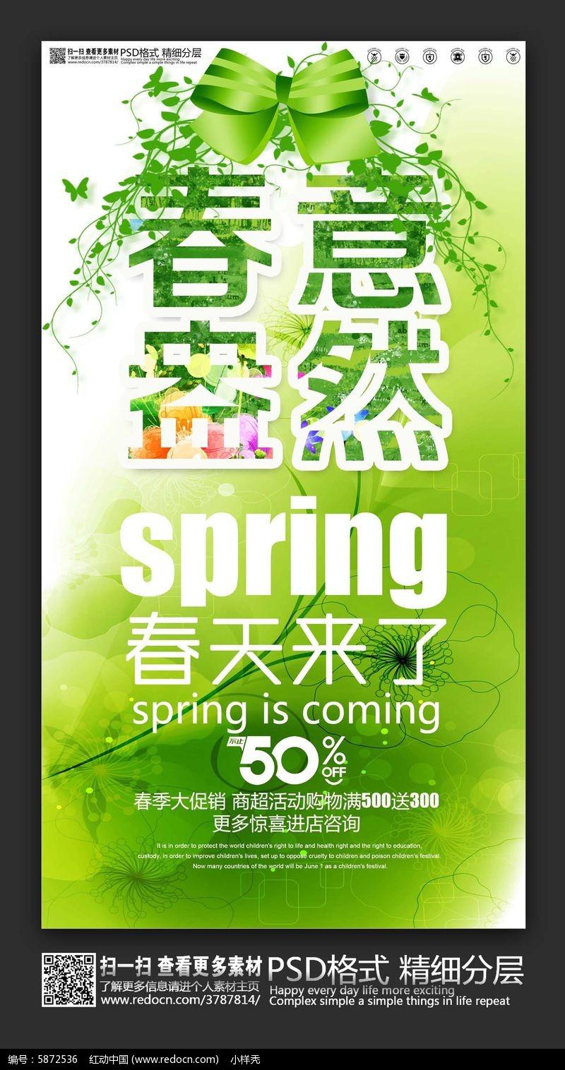 清新手绘淡彩春季促销活动海报