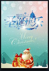 圣诞节商场促销海报设计