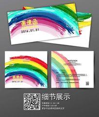 水粉彩虹邀请函
