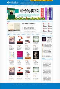 现代文学原创9套网站首页模板