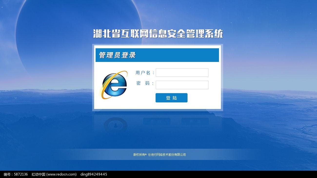 原创设计稿 网站模板/flash网页 ui设计|界面 信息安全系统login登录