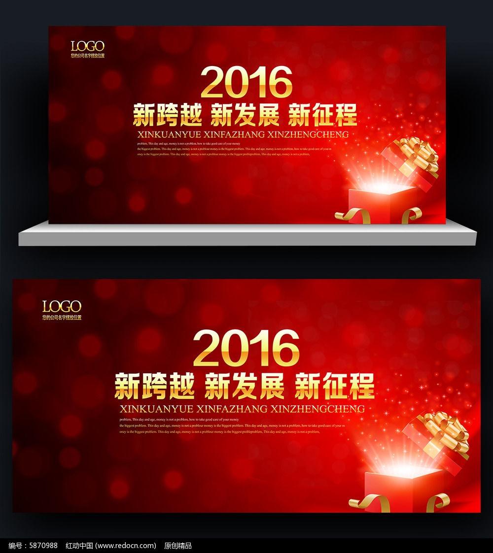 您当前访问作品主题是喜庆红色开业开盘背景板展板,编号是5870988图片