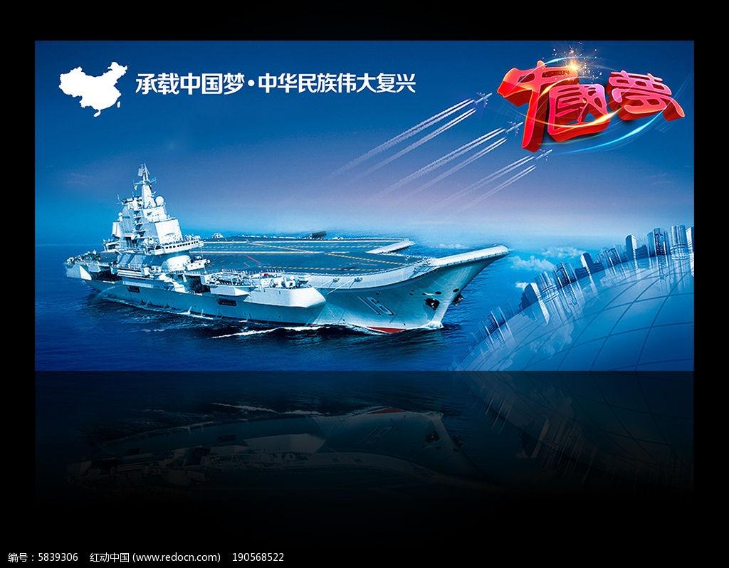 中国梦航空母舰展板图片