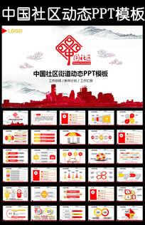 中国社区街道办居委会通用版动态ppt模板