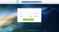 综合管理系统平台登录PSD PSD
