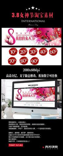 2016妇女节淘宝素材