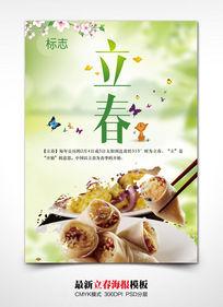 二十四节气立春海报