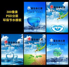 节水环保爱护水资源海报设计下载
