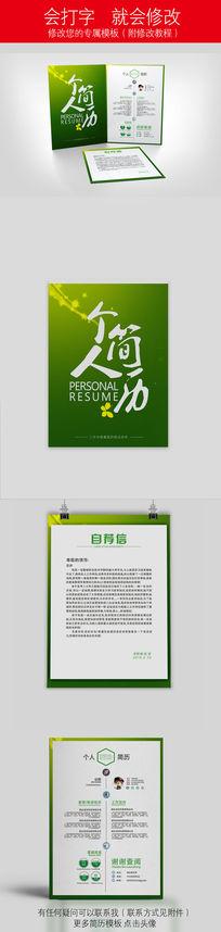 绿色大气简洁求职简历