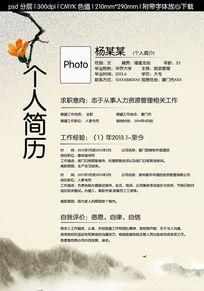 通用中国风简洁模板psd源文件