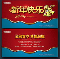 新年快乐猴年明信片贺卡模板