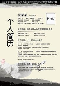 中国风荷花简洁模板psd源文件