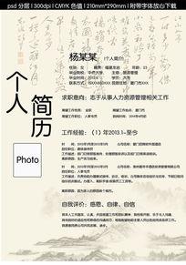 中国风模板psd源文件