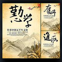 中国风山水系列企业企业文化展板