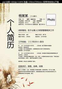 中国风通用简洁模板psd源文件
