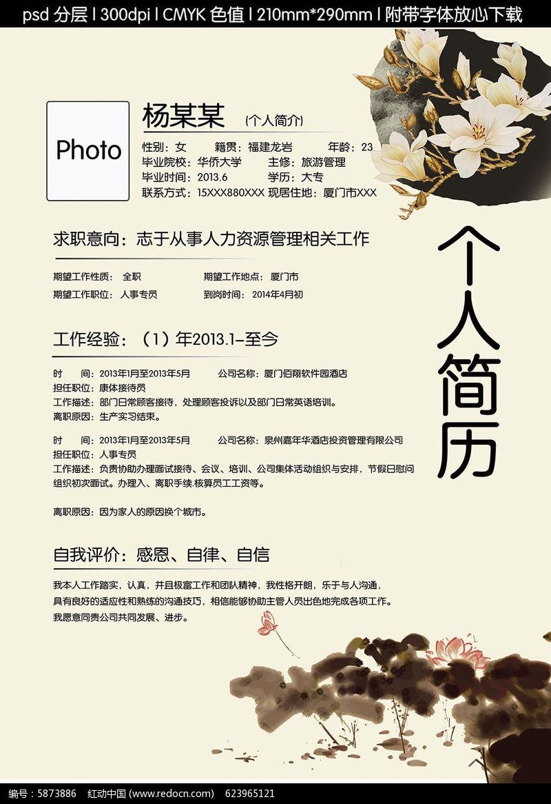 中国风杏花模板psd源文件图片