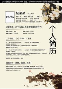 中国风杏花模板psd源文件