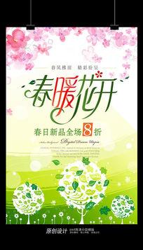 2016春暖花开春季促销海报
