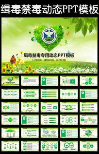 2016年禁毒委员会禁毒宣传绿色PPT