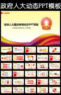 2016政府部门国徽人大工作报告PPT