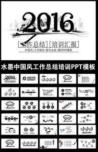 2016中国风PPT背景水墨PPT工作总结培训汇报PPT模板